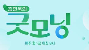 <채널A> 김현욱의 굿모닝