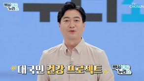 <TV조선> 백세누리쇼