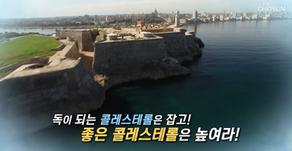 TV조선 <위대한 유산> 백세시대 프로젝트 - 5월23일(토) 방송분