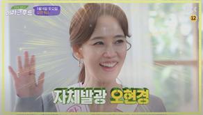 <JTBC> 미라클푸드