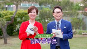 JTBC 맛있는 이야기 미라클 푸드 - 5월23일(토) 방송분