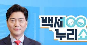 TV조선 <백세누리쇼> 4/22일방송분