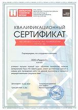 Квалификация_РАДУГА С.jpg