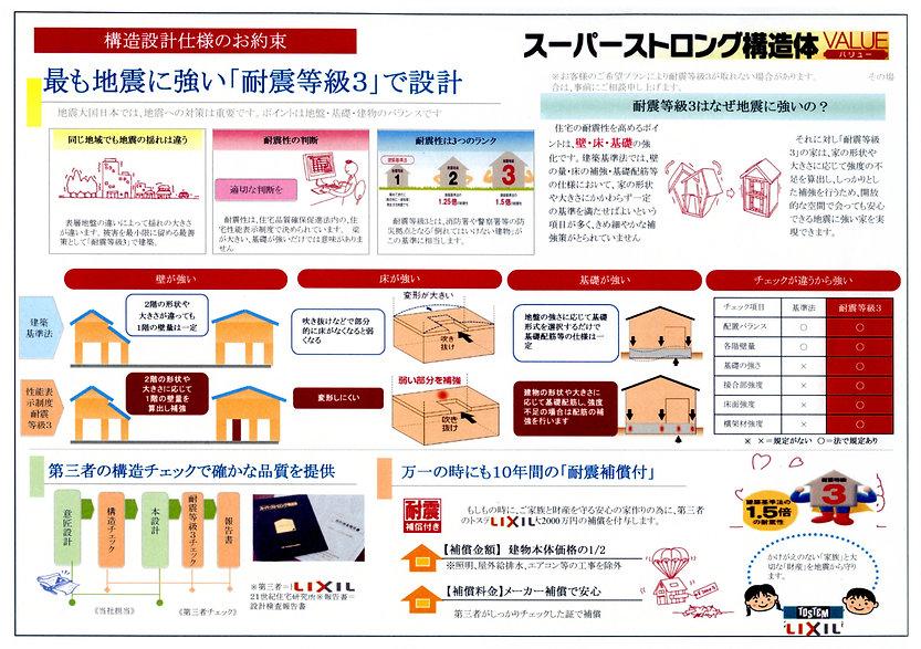 耐震図3.jpg