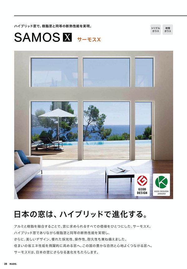 サーモスX2.jpg
