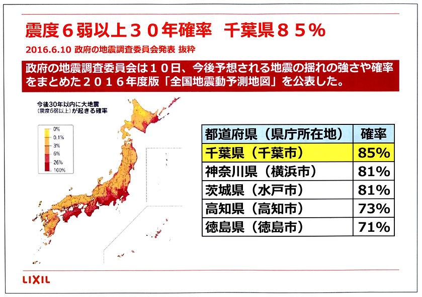 耐震図1.jpg