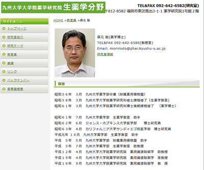 九州大学大学院薬学研究院生薬学分野