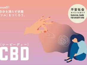 CBD記事のご紹介