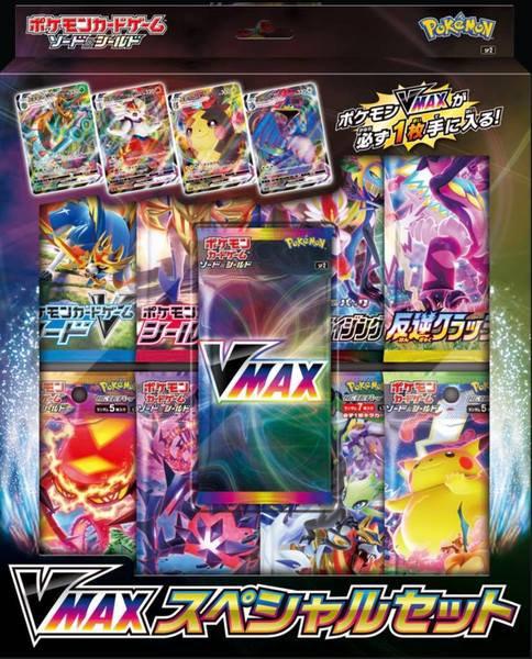 Pokemon Card Game Sword & Shield – VMAX Special Set [ OCT 2020 ] Pokemon Japan