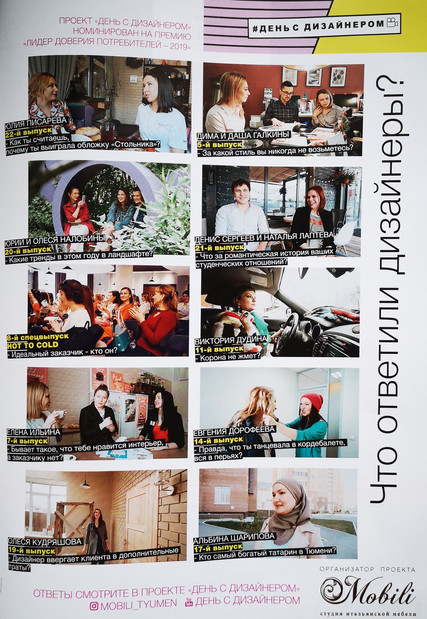"""Виктория Дудина в проекте """"День с дизайнером"""", номинированном на премию """"Лидер довери"""