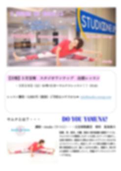3月宝塚スタジオワンナップ.jpg