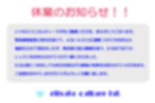 休業のお知らせ.jpg