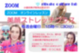 美顔オンンラインレッスン.jpg