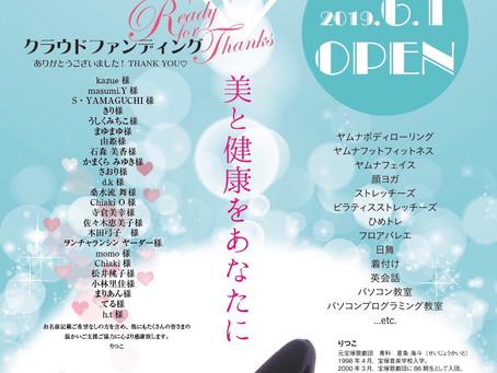 クラウドファンディング Ready for ☆☆ THANK YOU☆☆