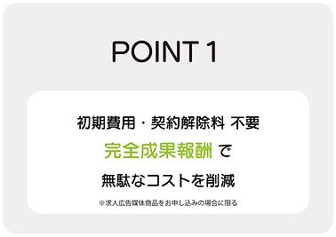 AGEhp 採用アウトソーシング画像2_アートボード 1-01.png
