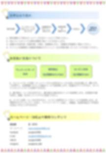 【王先生の毎日中国語】料金説明2.jpg