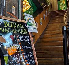 beer-nagaokaya.jpg