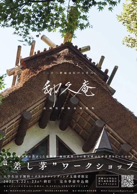 thatched-roof-flyer.jpg