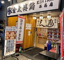 kintaro.jpg