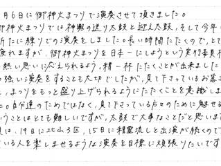 【Report】富士山御神火祭りでの演奏レポートその1