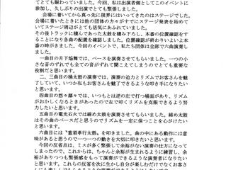 【Report】富士山世界遺産三周年祭に参加して