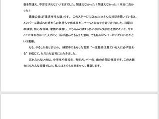 【Report】2018/10/07 朝霧JAM2018