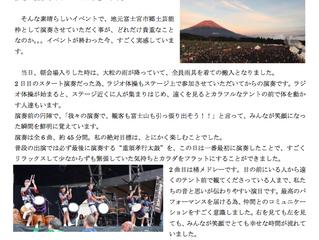 【Report】2016/10/09 朝霧JAM 2016での演奏レポートその1