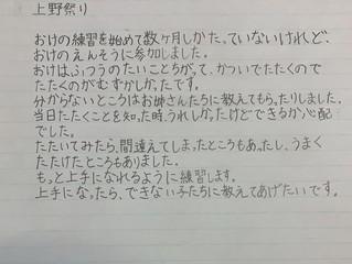 【Report】2020/02/02 上野の里まつり
