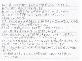 【Report】2017/08/05 富士山御神火祭り