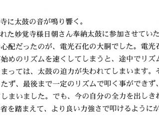 【Report】富士宮市猫沢)妙覚寺さまでの奉納演奏その1