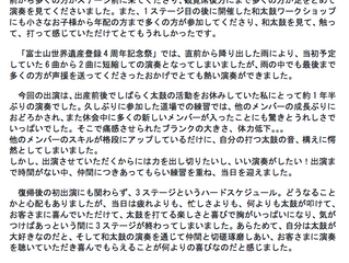 【Report】2017/06/18『宮町ストリートバーベキュー大会』&『富士山世界遺産4周年記念祭』出演
