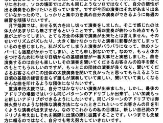 【Report】2016/09/10 田貫湖祭りでの演奏レポートその1