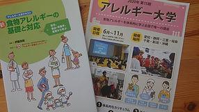 アレルギー大学テキスト・パンフ.JPG
