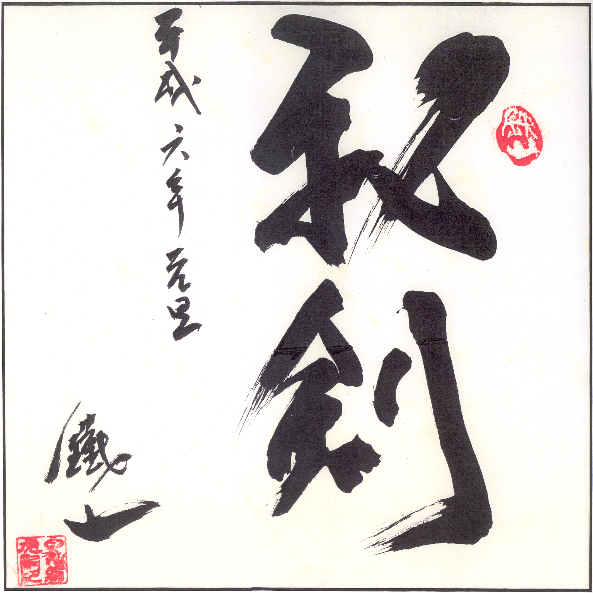 Amatsu Kanji