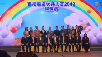 香港製造玩具大賞2019得獎者