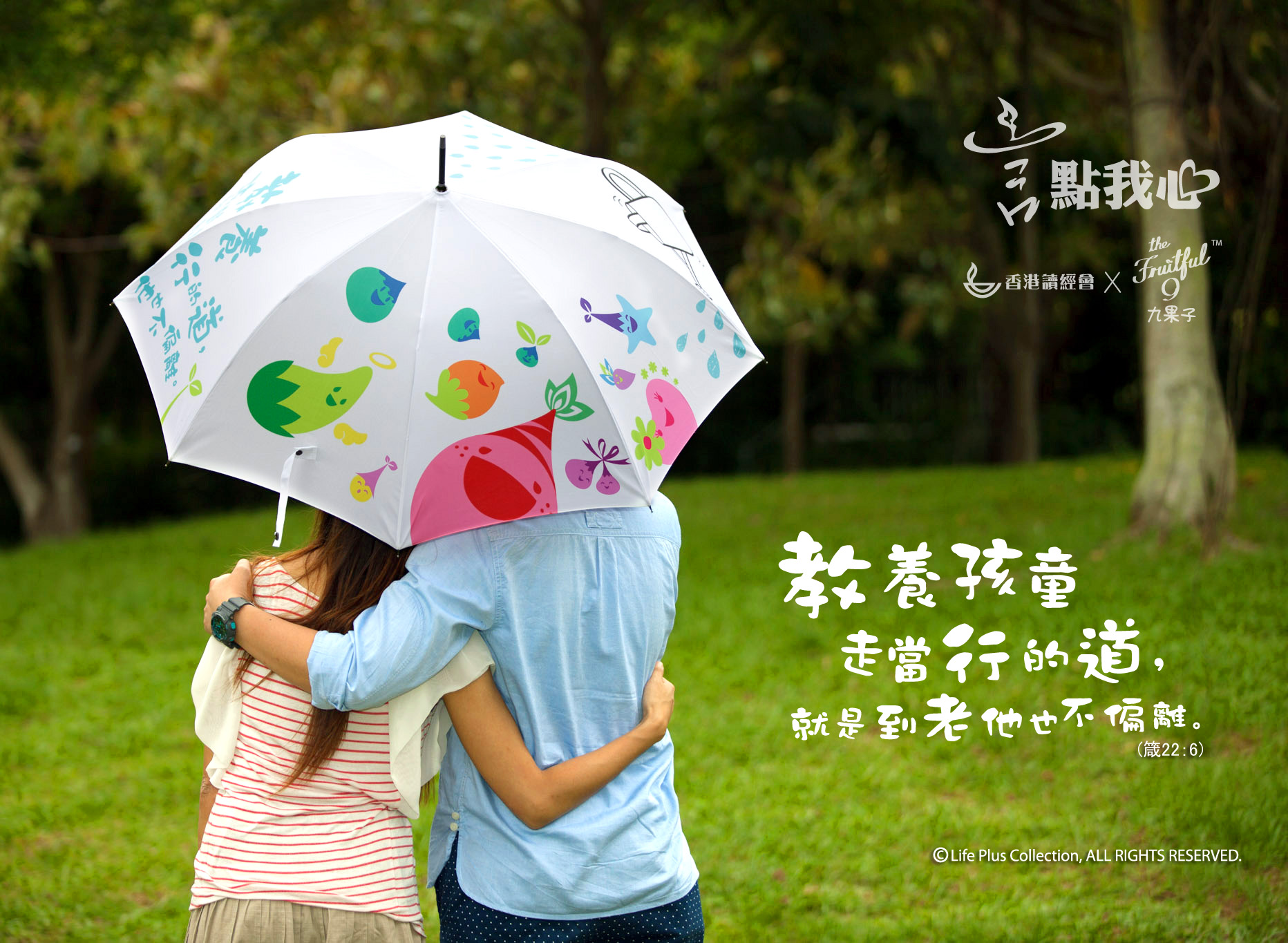 Umbrella for parents