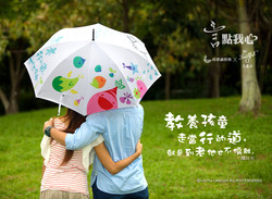 Umbrella for parents