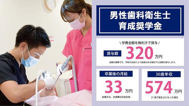 男性歯科衛生士育成奨学金.jpg