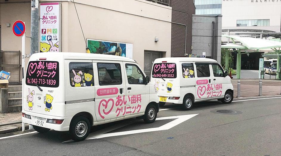 訪問車.jpg