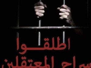 بيان للرأي العام: جميعا من أجل إطلاق سراح كافة المعتقلين السياسيين وتسوية الملفات الحقوقية العالقة.