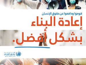يوم حقوق الإنسان 10  ديسمبر:  إعادة البناء بشكل أفضل - قوموا ودافعوا عن حقوق الإنسان
