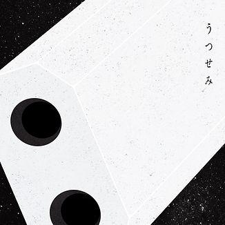 ジャケ写_うつせみ.jpg