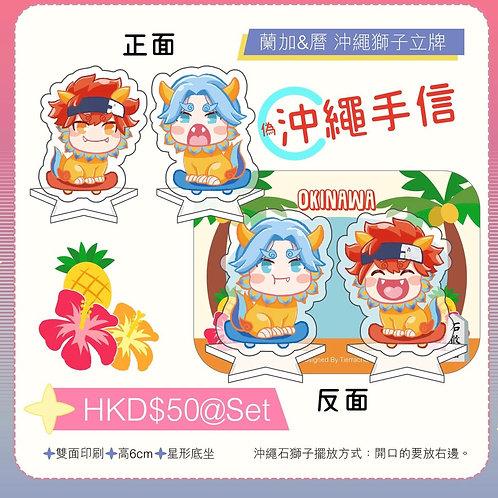 SK8-蘭加&曆 沖繩獅子立牌 亞架力
