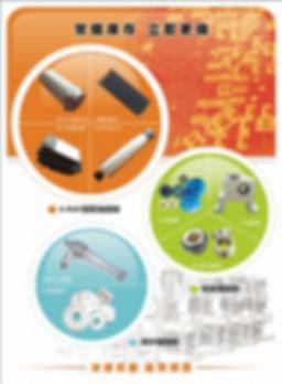 墊片,X光產生器,SPINDLE,齒輪,齒輪箱,培林,砂水分離,幫浦