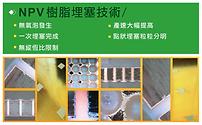 NPV,樹脂,塞孔,印刷
