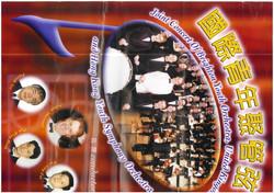 BYO Hong Kong Shatin Towh auditorium, 23rd Aprils2000.jpg