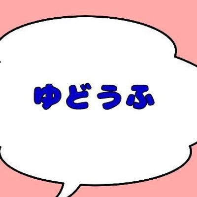ゆどうふさんTwitterアイコン.jpg