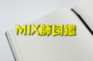 mix師図鑑.png