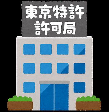 東京特許許可曲.png