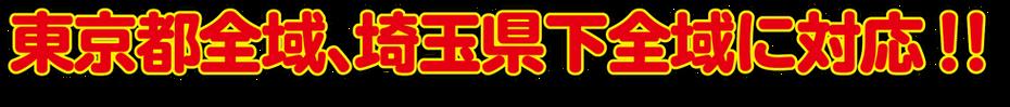 リバースゼロは、東京都全域、埼玉県下全域に対応いたします。